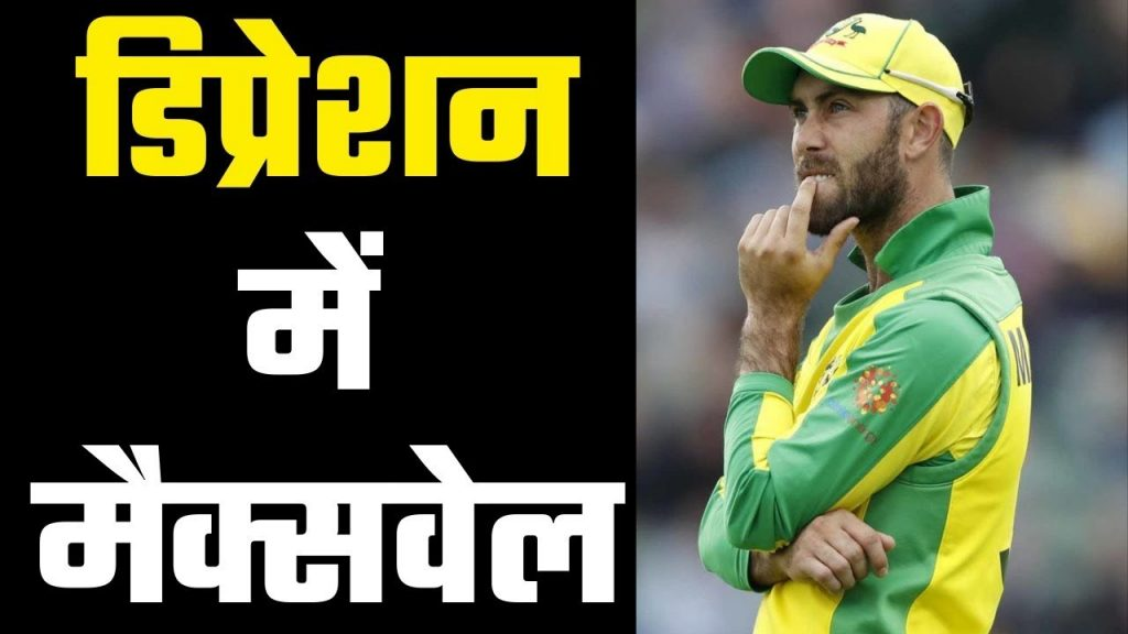 Glenn Maxwell takes break from cricket due to mental health issues