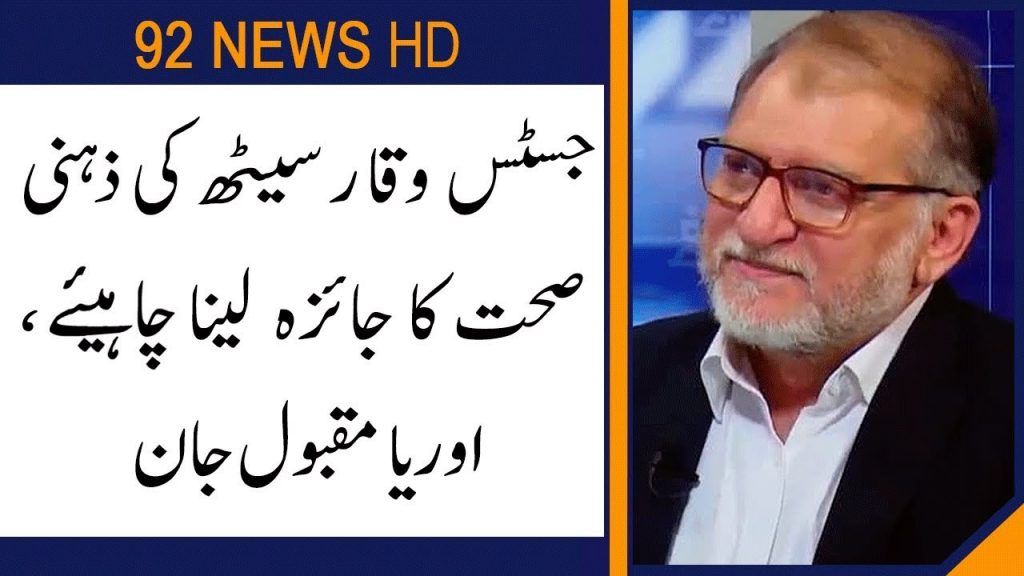 Justice Waqar Seth's mental health must be check : Orya Maqbool Jan  | 92NewsHD