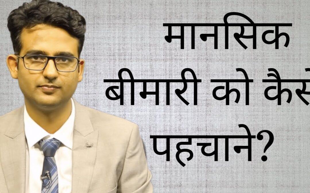 What are symptoms of mental illness (in Hindi/Urdu). मानसिक रोग के लक्षण क्या होते हैं?