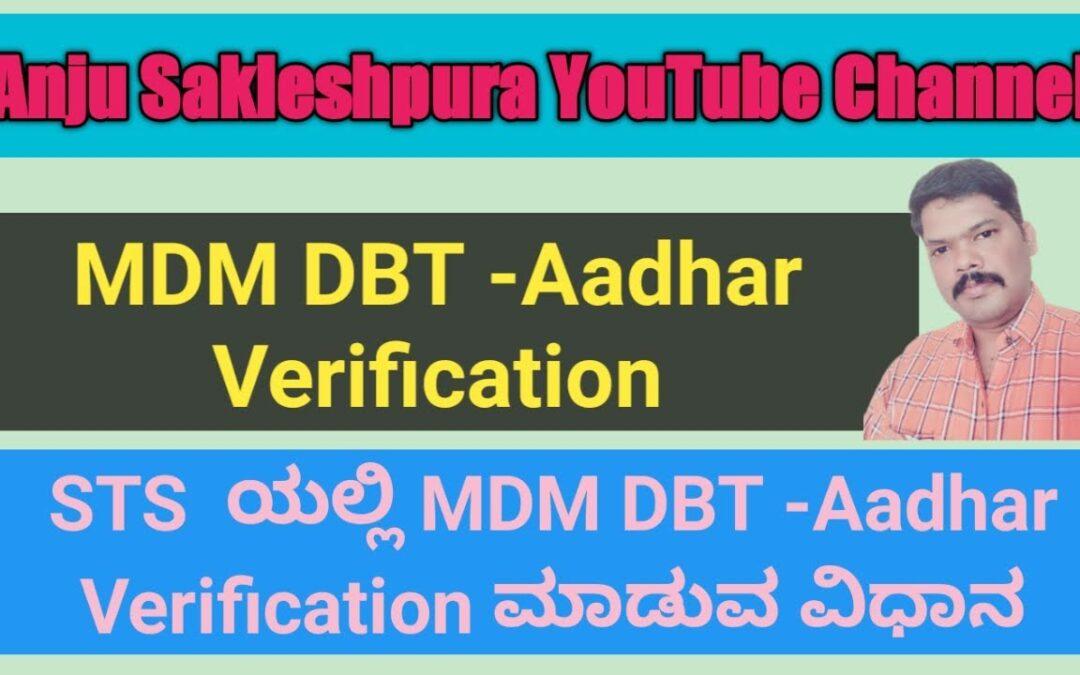 DBT-AADHAR  VEIFICATION IN MDM SATS