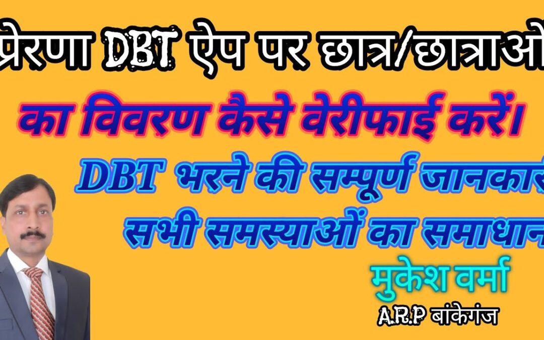 प्रेरणा DBT ऐप पर विवरण कैसे भरें||prerna dbt app pr vivran kaise bhre|how to use prerna dbt app