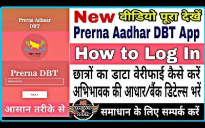 Prerna Aadhar DBT App   How to Verify Student Data 2021-22   Fill Guardian Bank and Aadhar Details
