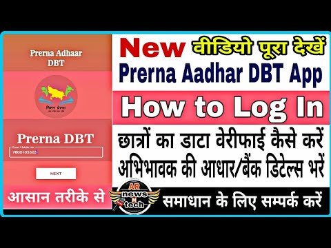 Prerna Aadhar DBT App | How to Verify Student Data 2021-22 | Fill Guardian Bank and Aadhar Details