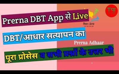 Prerna DBT App से आधार वेरिफिकेशन की पूरी प्रक्रिया   DBT के सभी प्रश्नों का उत्तर  