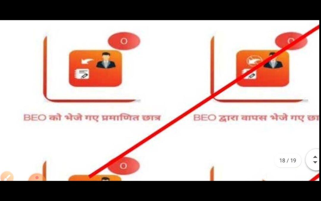 Prerna  DBT App पर विवरण कैसे भरे||prerna dbt app pr vivran kaise bhre|how to use prerna dbt app|dbt
